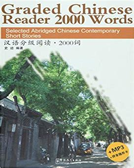 Graded Chinese Reader 2000 Words: Selected, Abridged